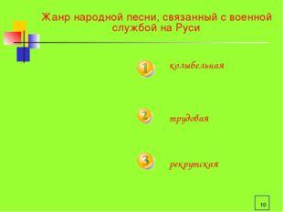 * Жанр народной песни, связанный с военной службой на Руси колыбельная трудов