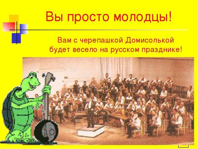 * Вы просто молодцы! Вам с черепашкой Домисолькой будет весело на русском пра...