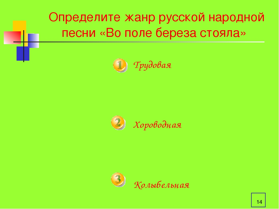 * Определите жанр русской народной песни «Во поле береза стояла» Трудовая Хор...