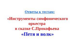 «Инструменты симфонического оркестра в сказке С.Прокофьева «Петя и волк» Отве