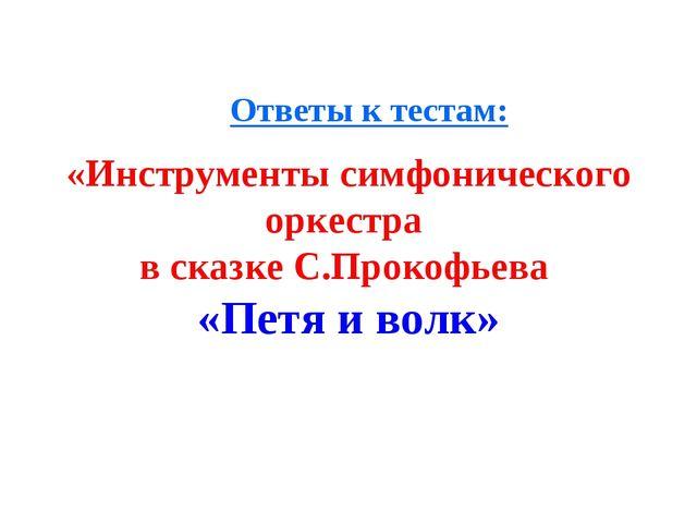 «Инструменты симфонического оркестра в сказке С.Прокофьева «Петя и волк» Отве...