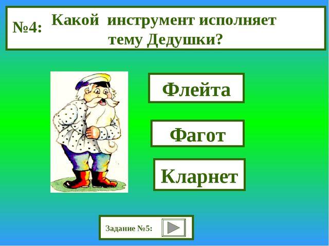 Задание №5: Кларнет Фагот Какой инструмент исполняет тему Дедушки? №4: Флейта