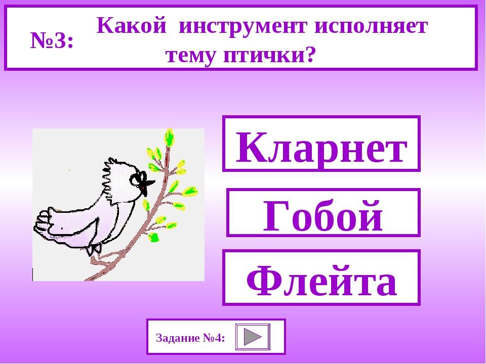 Задание №4: Флейта Кларнет Гобой Какой инструмент исполняет тему птички? №3: