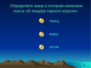 * Определите жанр в котором написана пьеса «В пещере горного короля» танец ма