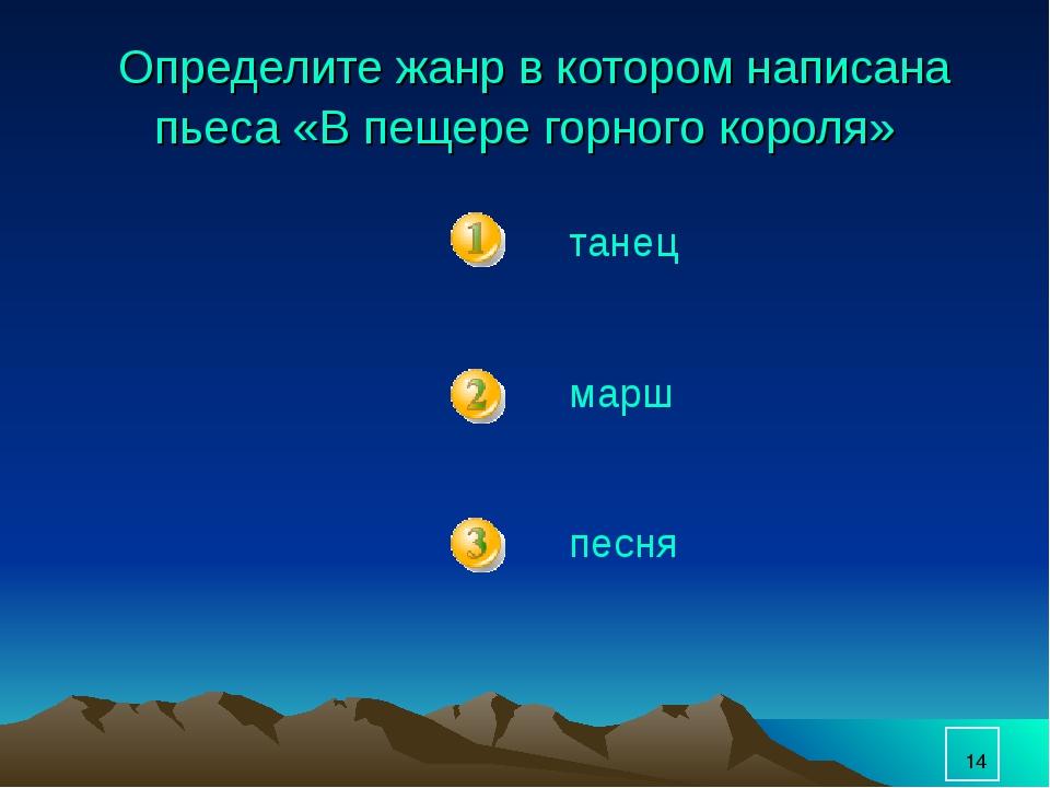 * Определите жанр в котором написана пьеса «В пещере горного короля» танец ма...