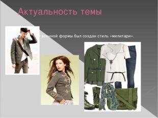 Актуальность темы По мотивам военной формы был создан стиль «милитари».