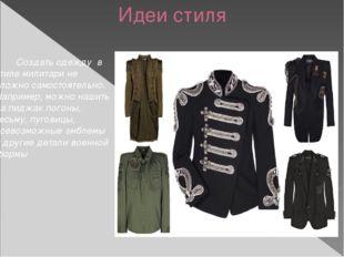 Идеи стиля Создать одежду в стилемилитари не сложно самостоятельно. Наприме