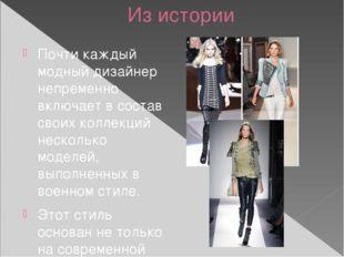 Из истории Почти каждый модный дизайнер непременно включает в состав своих ко