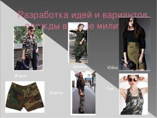 Разработка идей и вариантов одежды в стиле милитари. Юбка Жакет Брюки Топ Шор