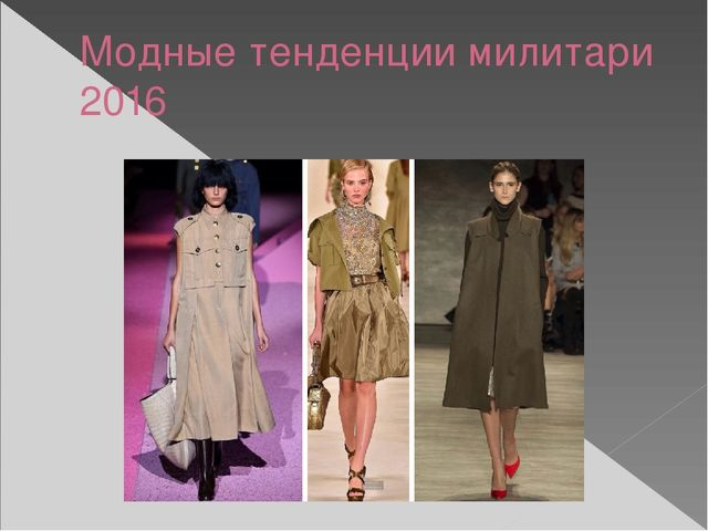 Модные тенденции милитари 2016