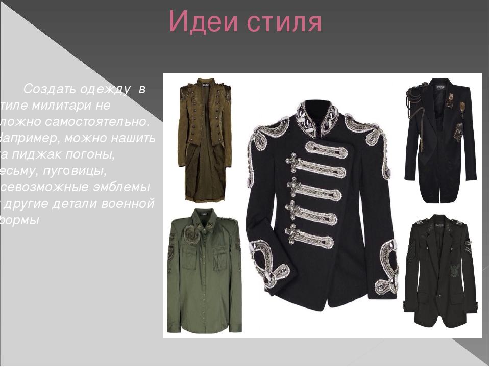 Идеи стиля Создать одежду в стилемилитари не сложно самостоятельно. Наприме...