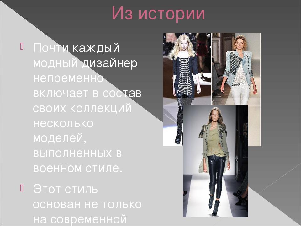 Из истории Почти каждый модный дизайнер непременно включает в состав своих ко...