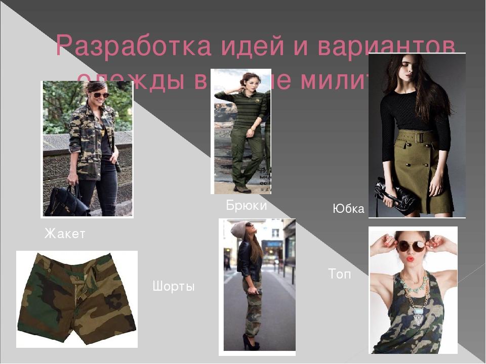 Разработка идей и вариантов одежды в стиле милитари. Юбка Жакет Брюки Топ Шор...