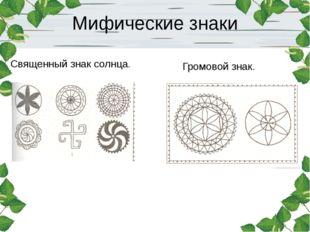Мифические знаки Священный знак солнца. Громовой знак.