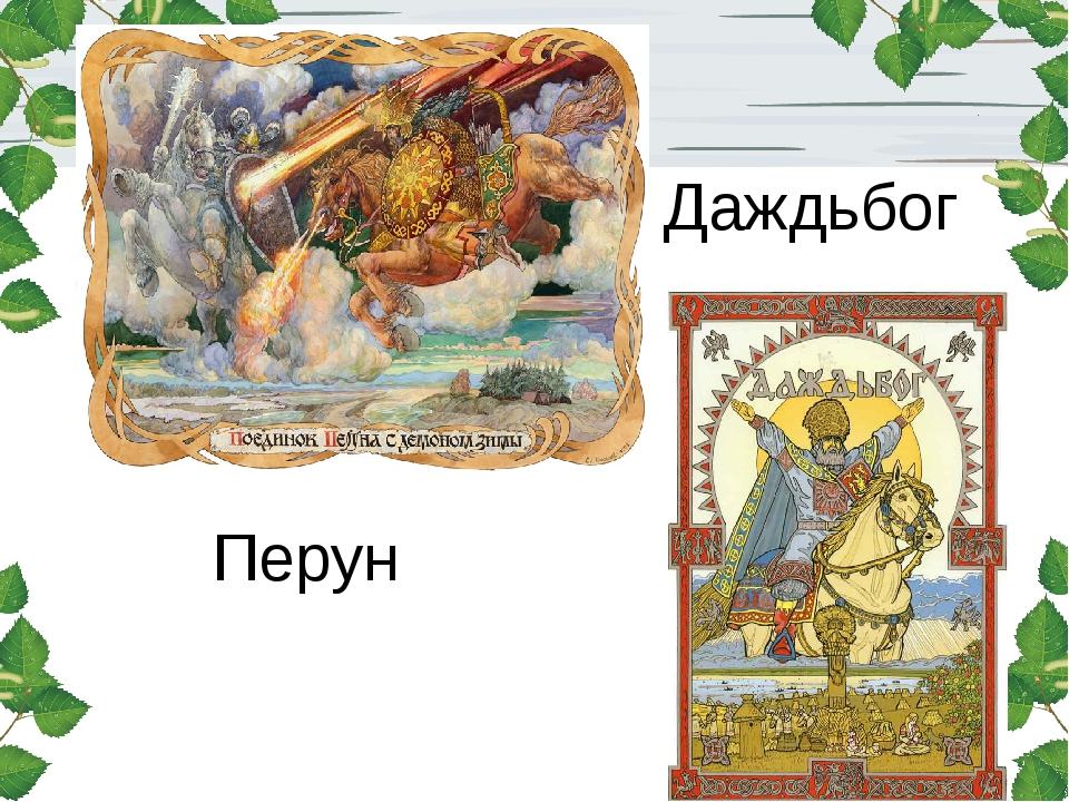 Перун Даждьбог