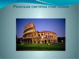 Римская система счисления