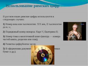 Использование римских цифр В русском языке римские цифры используются в следу