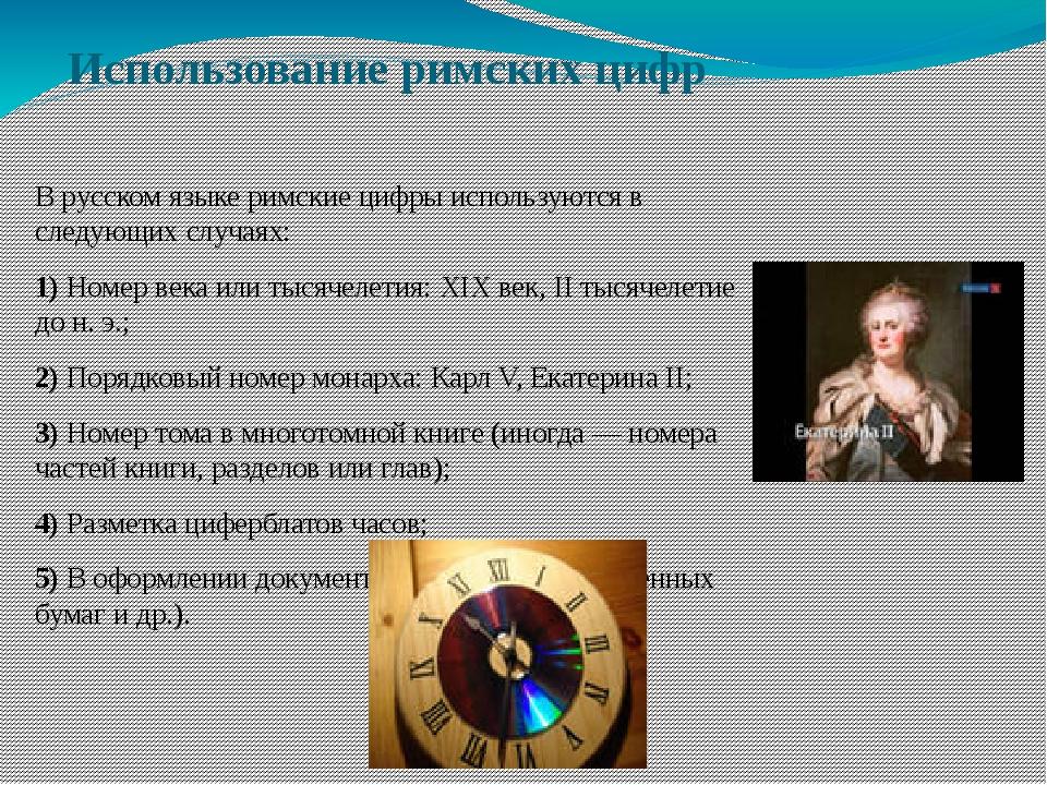 Использование римских цифр В русском языке римские цифры используются в следу...