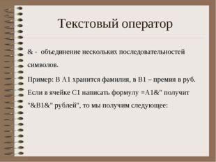 Текстовый оператор & - объединение нескольких последовательностей символов. П