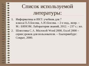 Список используемой литературы: Информатика и ИКТ: учебник для 7 класса/Л.Л.Б