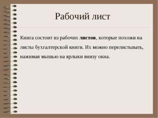 Рабочий лист Книга состоит из рабочих листов, которые похожи на листы бухгалт