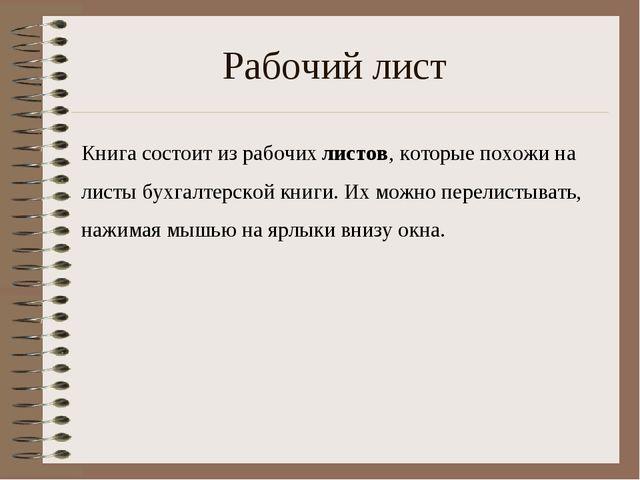 Рабочий лист Книга состоит из рабочих листов, которые похожи на листы бухгалт...