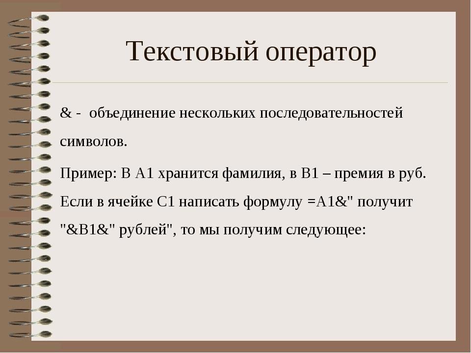 Текстовый оператор & - объединение нескольких последовательностей символов. П...