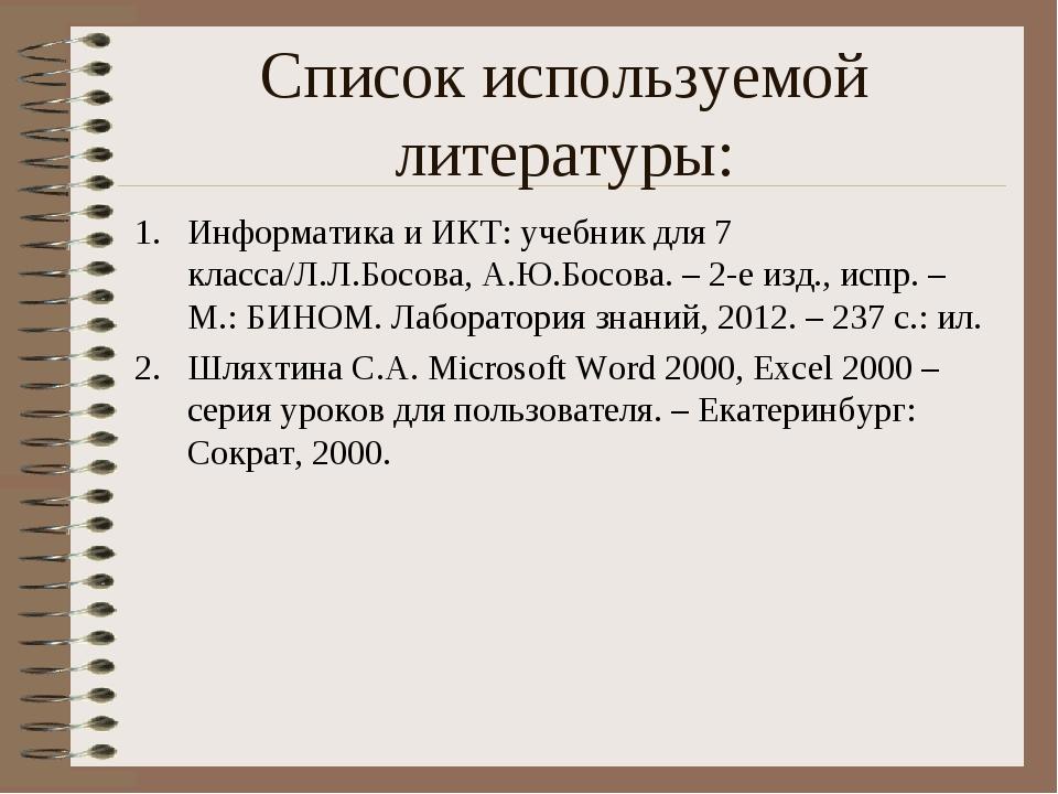 Список используемой литературы: Информатика и ИКТ: учебник для 7 класса/Л.Л.Б...