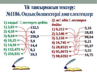 1) ондық үлестерге дейін: 1) 3,03 ≈ 2) 4,58 ≈  3) 8,24 ≈ 4) 10,25 ≈ 5) 14,36