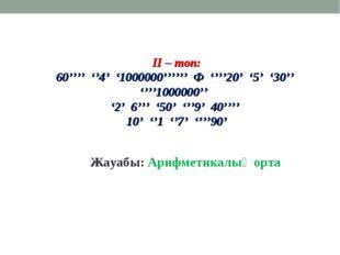 ІІ – топ: 60'''' ''4' '1000000'''''' Ф ''''20' '5' '30'' ''''1000000'' '2' 6'