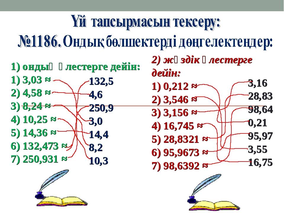 1) ондық үлестерге дейін: 1) 3,03 ≈ 2) 4,58 ≈  3) 8,24 ≈ 4) 10,25 ≈ 5) 14,36...