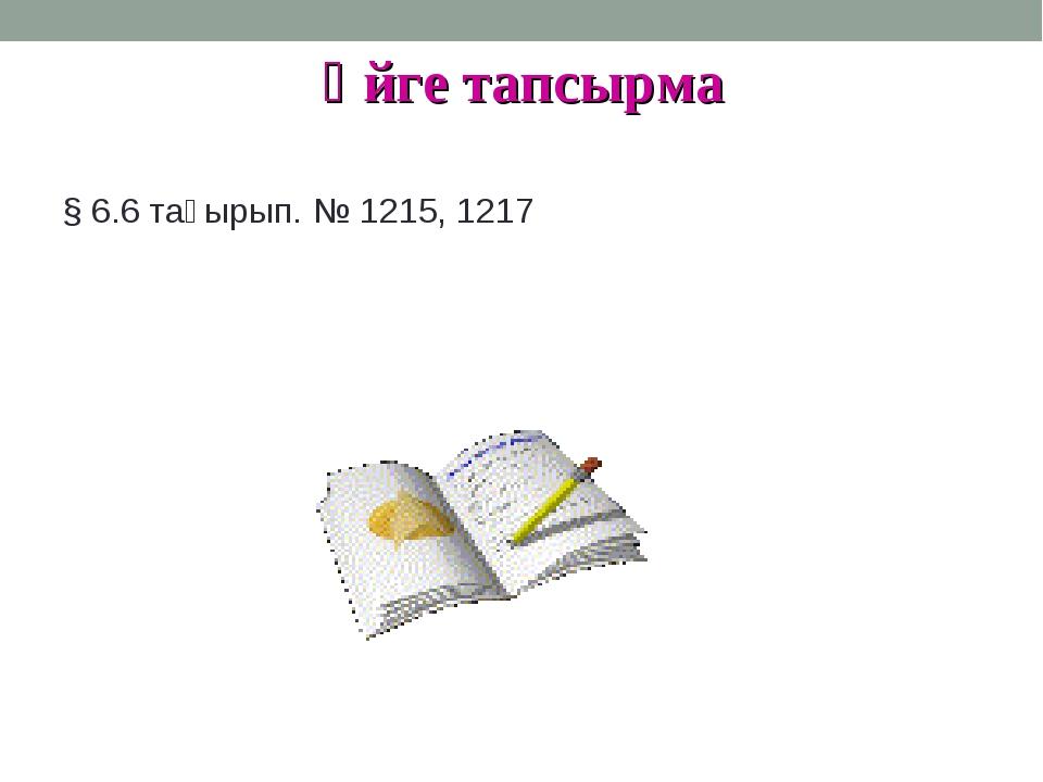 Үйге тапсырма § 6.6 тақырып. № 1215, 1217
