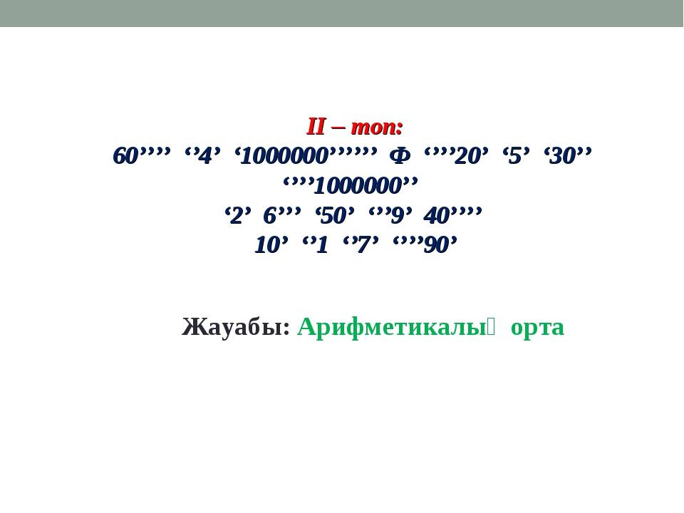ІІ – топ: 60'''' ''4' '1000000'''''' Ф ''''20' '5' '30'' ''''1000000'' '2' 6'...