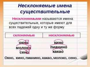 Несклоняемые имена существительные Несклоняемыми называются имена существител