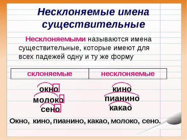 Несклоняемые имена существительные Несклоняемыми называются имена существител...