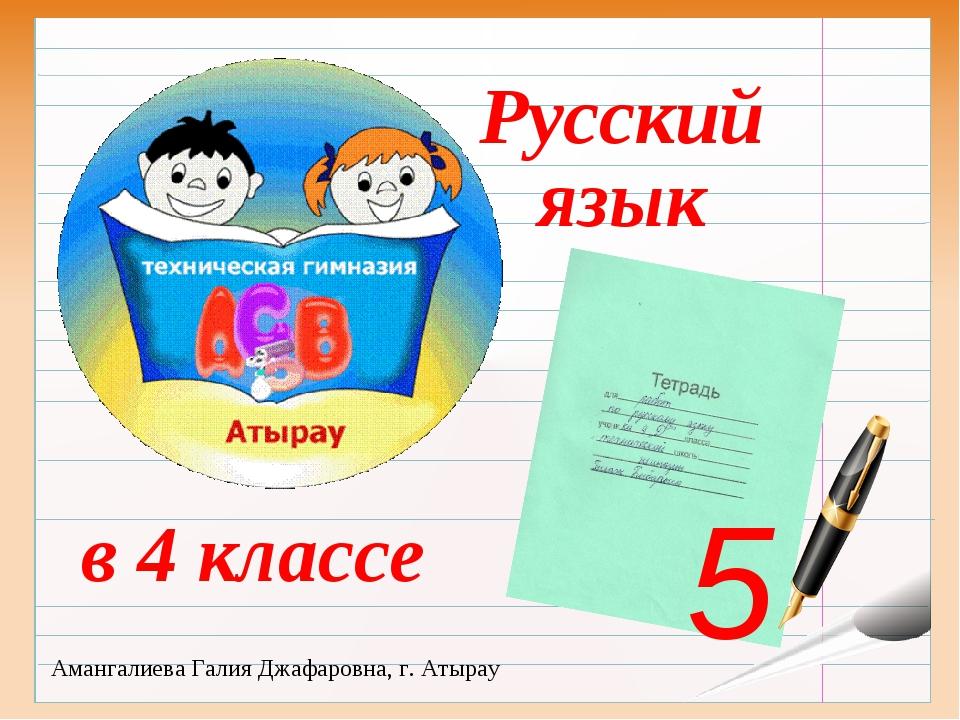 Русский язык в 4 классе Амангалиева Галия Джафаровна, г. Атырау 5