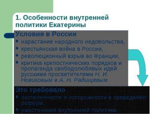1. Особенности внутренней политики Екатерины Условия в России нарастание наро