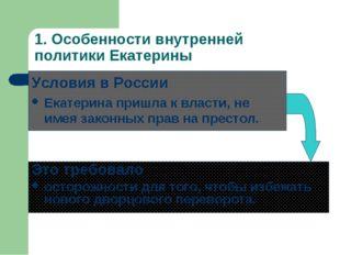 1. Особенности внутренней политики Екатерины Условия в России Екатерина пришл