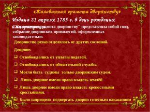 «Жалованная грамота дворянству» Издана 21 апреля 1785 г. в день рождения импе