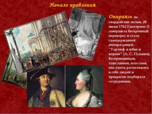 Опираясь на гвардейские полки, 28 июня 1762 Екатерина II совершила бескровный