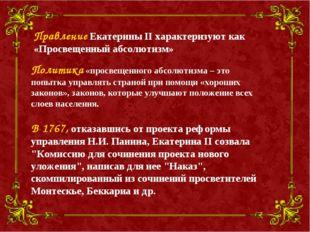 Правление Екатерины II характеризуют как «Просвещенный абсолютизм» В 1767, от