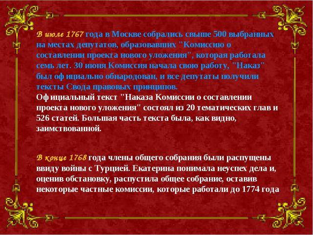 В июле 1767 года в Москве собрались свыше 500 выбранных на местах депутатов,...
