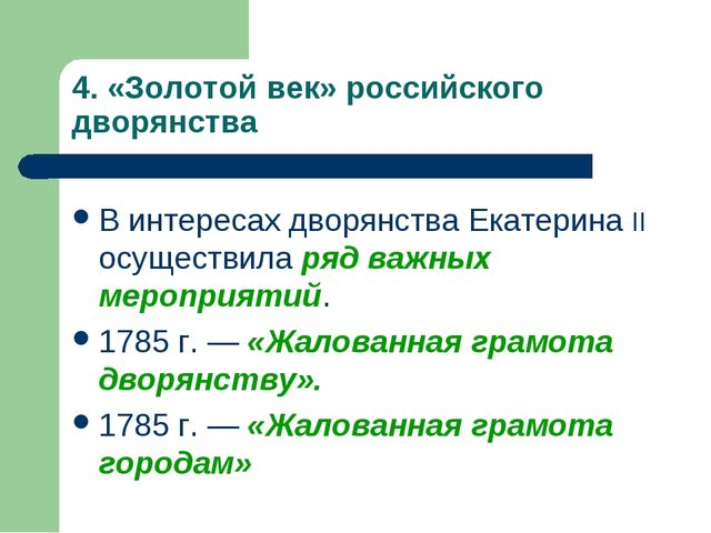 4. «Золотой век» российского дворянства В интересах дворянства Екатерина II о...