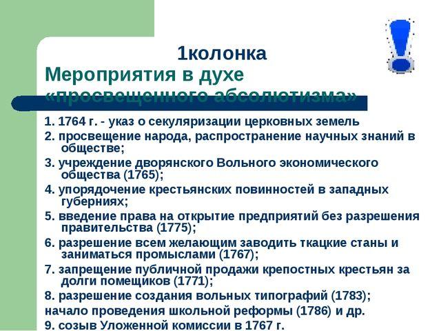 1колонка Мероприятия в духе «просвещенного абсолютизма» 1. 1764 г. - указ...