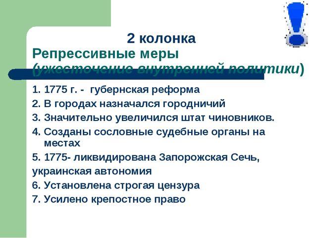2 колонка Репрессивные меры (ужесточение внутренней политики) 1. 1775 г. -...