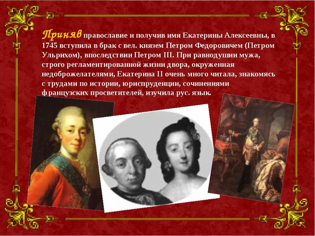 Приняв православие и получив имя Екатерины Алексеевны, в 1745 вступила в брак...