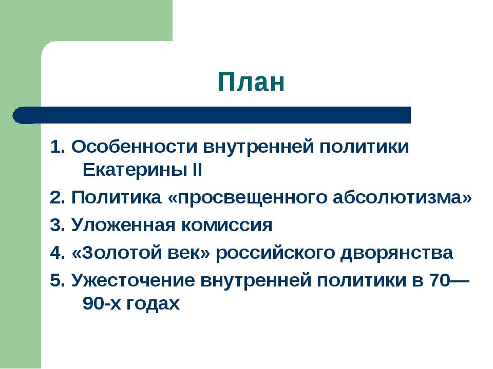 План 1. Особенности внутренней политики Екатерины II 2. Политика «просвещенно...