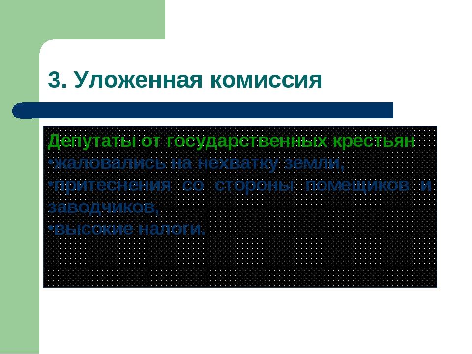3. Уложенная комиссия Депутаты от государственных крестьян жаловались на нехв...
