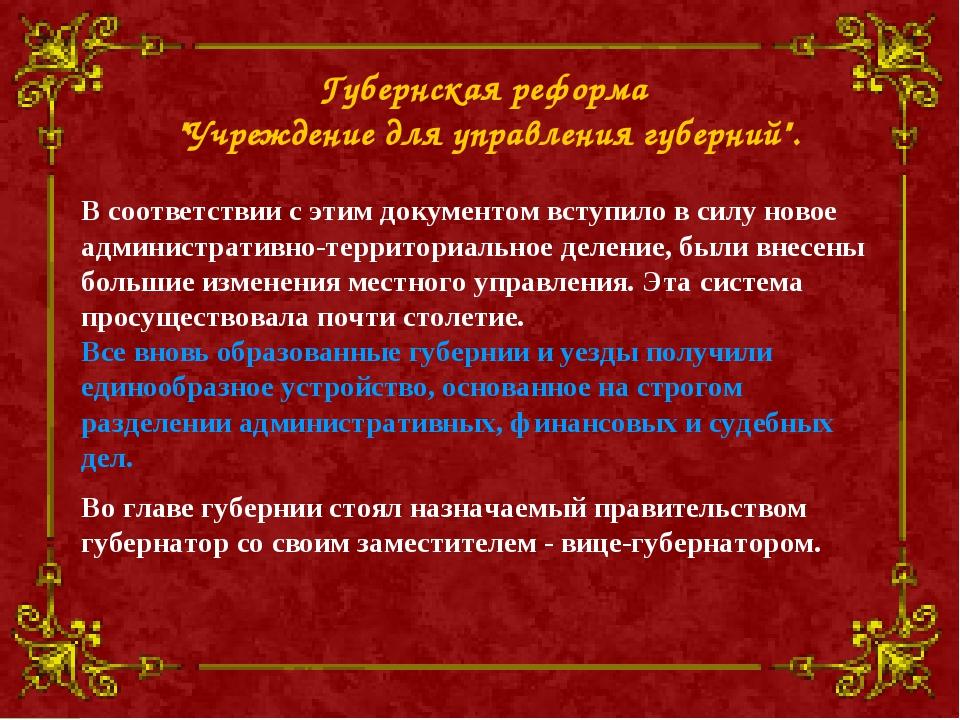 """Губернская реформа """"Учреждение для управления губерний"""". В соответствии с эти..."""