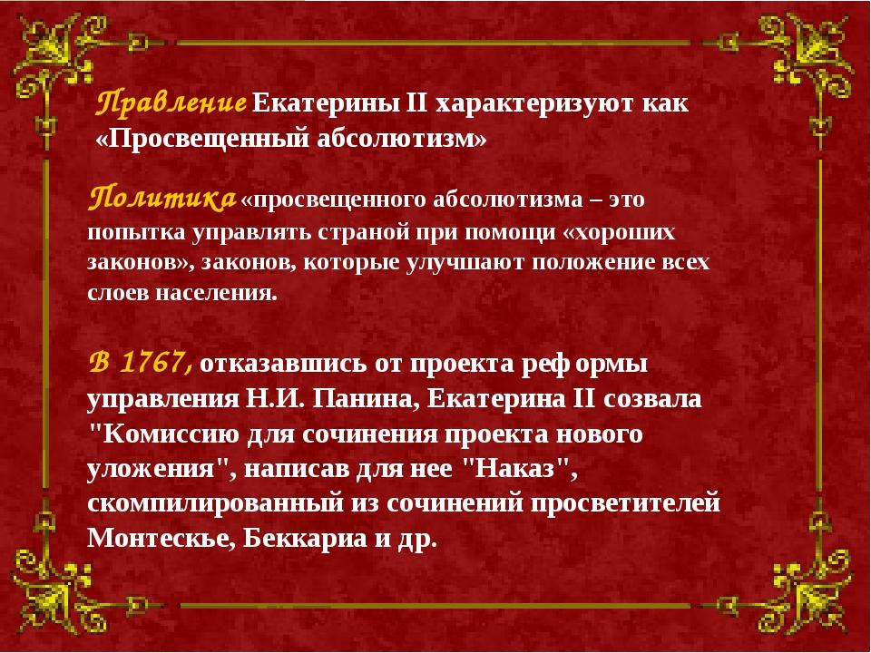 Правление Екатерины II характеризуют как «Просвещенный абсолютизм» В 1767, от...